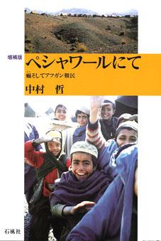 ペシャワールにて 中村哲 ペシャワール イスラム らい ハンセン病 石風社 中村 国際化 アジア パキスタン 難民 NGO