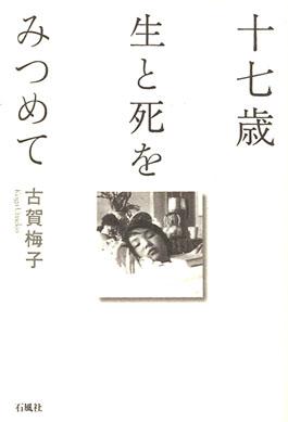 十七歳 生と死をみつめて 古賀梅子 石風社 闘病記 心臓病 日記 生と死