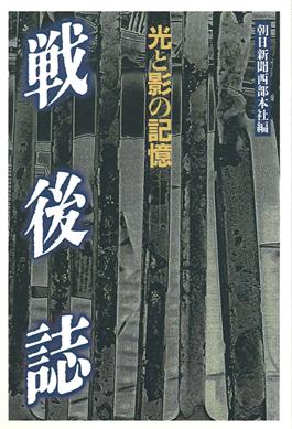 戦後誌 光と影 記憶 戦後 朝日新聞 西部本社 力道山 長崎 西鉄 九州