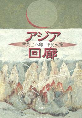 アジア回廊 甲斐大策 甲斐巳八郎 満洲 アフガニスタン アフガン 石風社 中国 絵画 水墨画