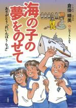海の子の夢をのせて 倉掛 晴美 いのうえしんぢ 石風社 れいんぼうらぶ 直江津 フェリー 児童書