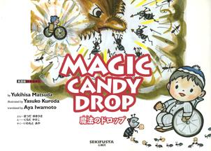 MAGIC CANDY DROP  マジック キャンディ ドロップ 英語版 岩元綾 いわもとあや 松田幸久 石風社 英語