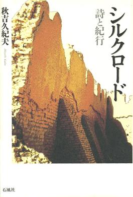 シルクロード 詩 紀行 秋吉 久紀夫 石風社 中国 中国現代 中国文学 砂漠
