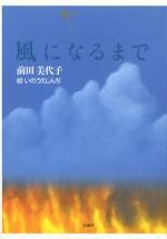 風になるまで 前田美代子 いのうえしんぢ 石風社 戦争 平和 空襲 福岡