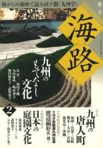 海路 2号 海路編集委員会 武野要子 唐人町 もてなし 九州 庭園 石風社
