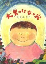 大男のはなの穴 やまもとさとこ 山本暁子 石風社 絵本 国民文化祭 受賞作品