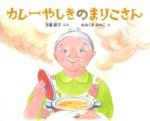 カレーやしき まりこ カレー 石風社 方藤朋子 おおくまみわこ 絵本 学童