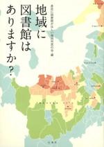地域に図書館はありますか? 身近に図書館がほしい福岡市民の会 図書館 石風社 市民
