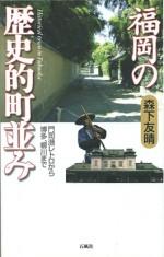 森下 友晴 石風社 福岡の歴史 町並み レトロ 門司港 博多