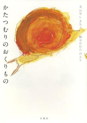 かたつむりのおくりもの はやしさちよ なかむたけんじ 児童書 いのち 小学生 石風社