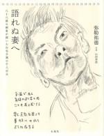 語れぬ妻へ 石風社 弥勒 祐徳 闘病 日記 画家 八十八歳 在宅 介護