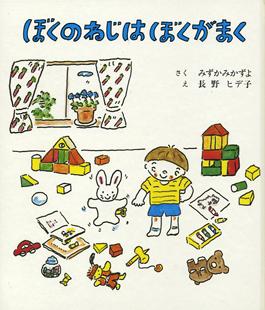 ぼくのねじはぼくがまく みずかみかずよ 石風社 長野ヒデ子 岩崎京子 絵本 おはなし 童話