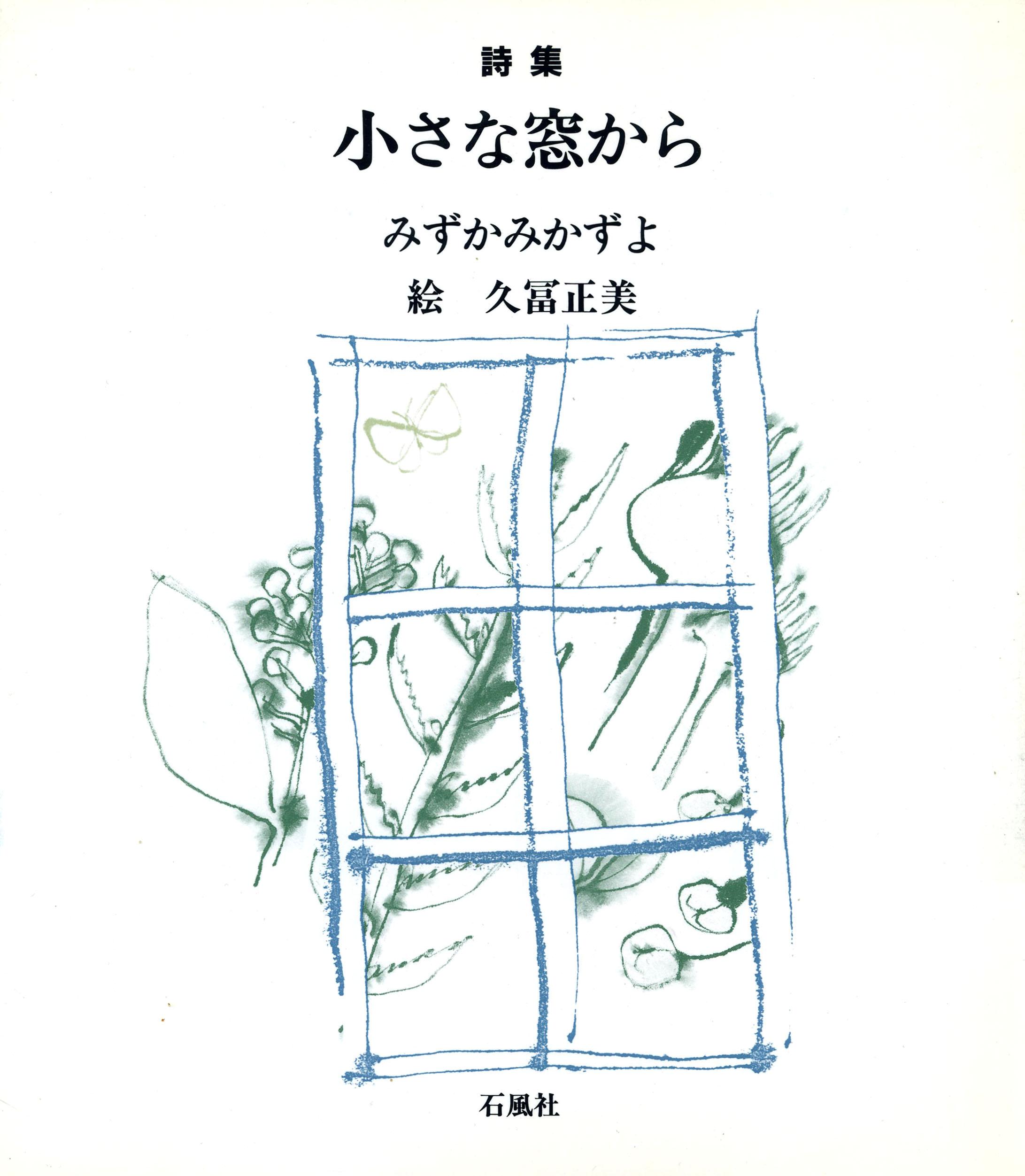 小さな窓から みずかみかずよ 久冨正美 石風社 椋鳩十 詩集 教科書 詩 児童 教科書