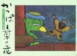 かっぱと菜の花 北野町 北野中学校 創作 中学生 版画 筑後川 福岡