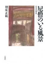 尼僧のいる風景 内なる中国の旅 羽床正範 石風社 水墨画 中国 西安 尼寺 尼