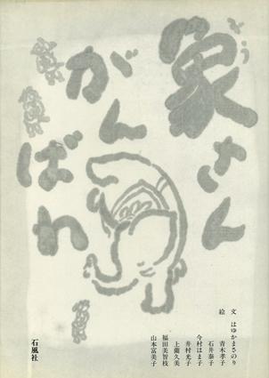 象さんがんばれ 水墨画 はゆかまさのり 羽床正範 石風社