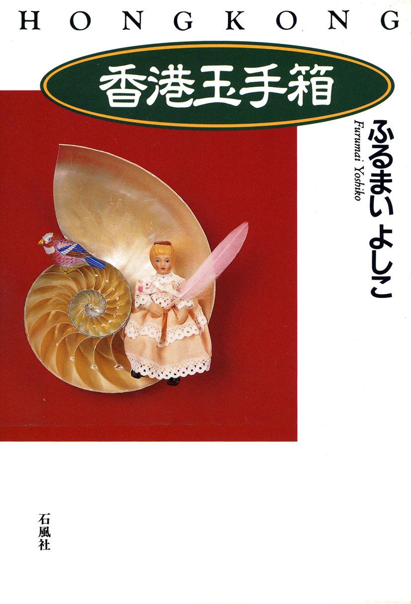 香港玉手箱 ふるまいよしこ 石風社 香港 北京 広東語 中国語 ロック 写真 返還