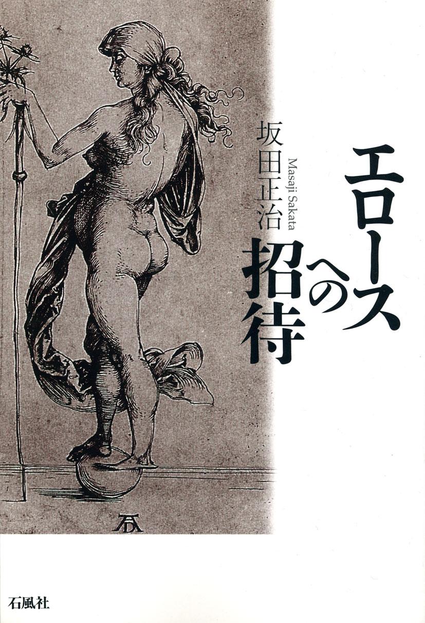 エロースへの招待 坂田正治 石風社 熊本大学 ゲーテ ドイツ 抒情詩