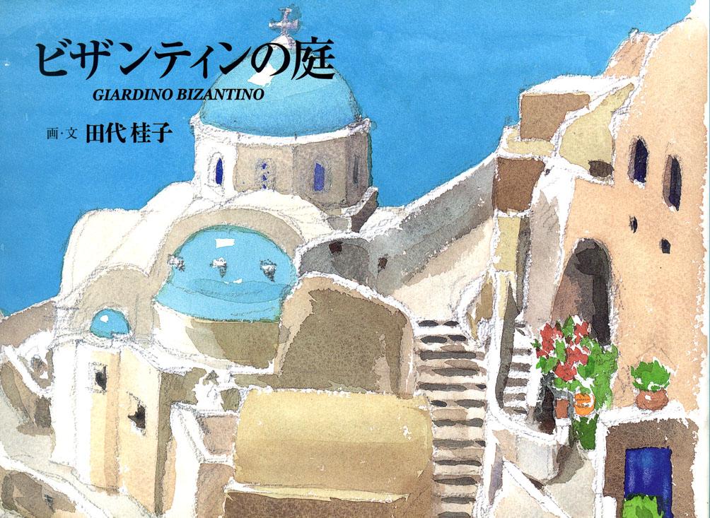 ビザンティンの庭 田代桂子 石風社 バルカン半島 画文集 ヨーロッパ ビザンティン イスタンブール クロアチア ギリシャ