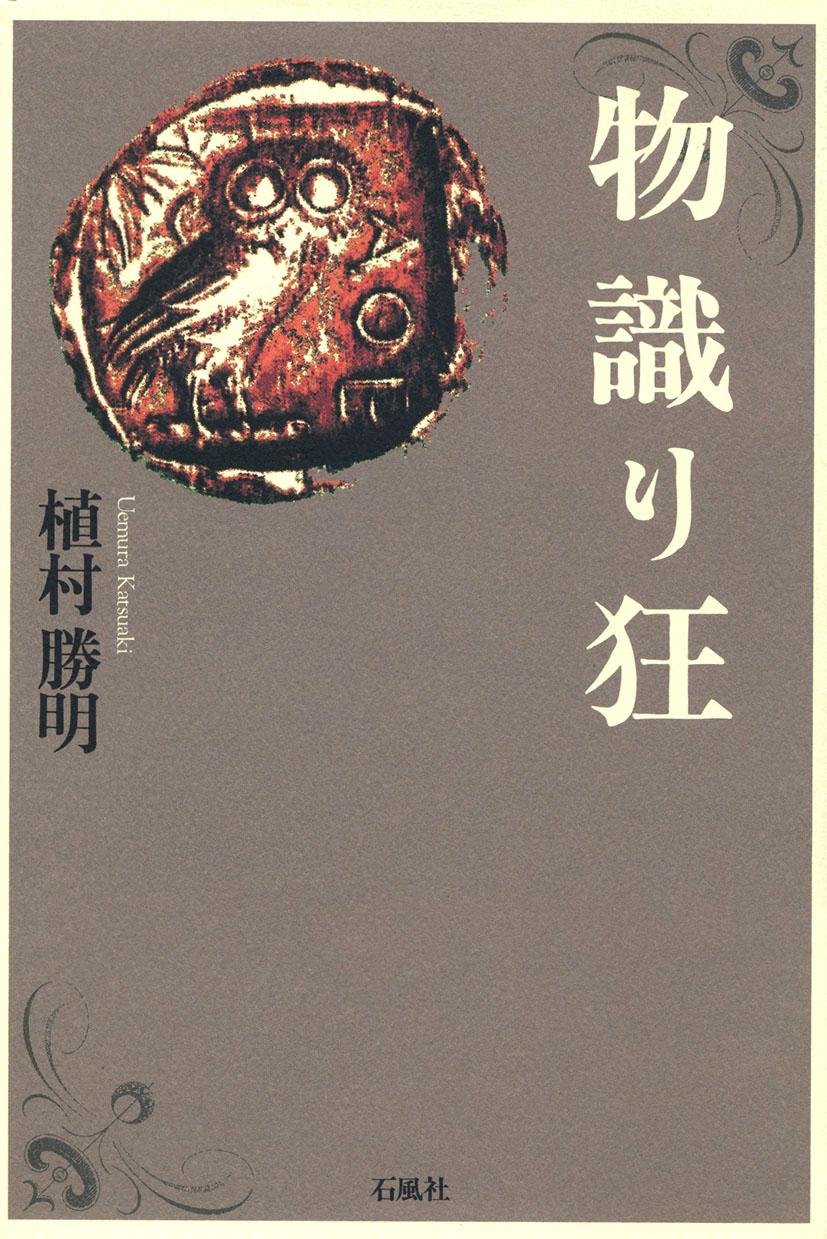 物識り狂   図書出版 石風社