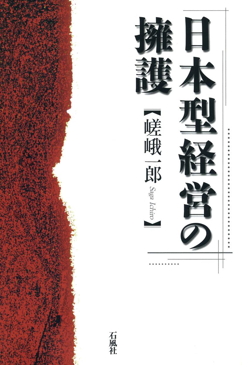 日本型経営の擁護 嵯峨一郎 熊本学園大学 石風社 グローバリズム 労使関係 労働組合 ベンチャー 日産