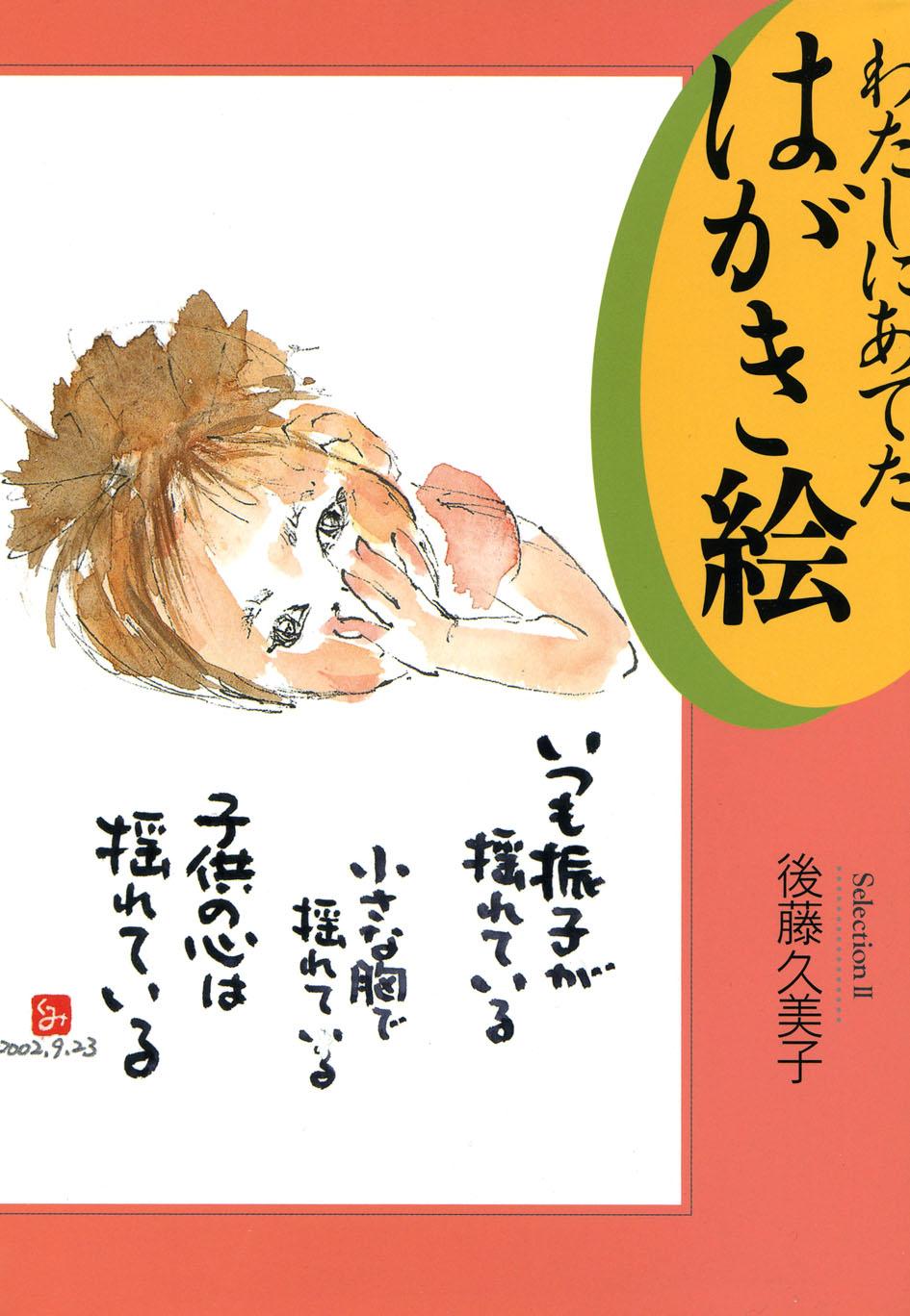 わたしにあてたはがき絵 後藤久美子 葉書絵 はがき絵 水彩 石風社