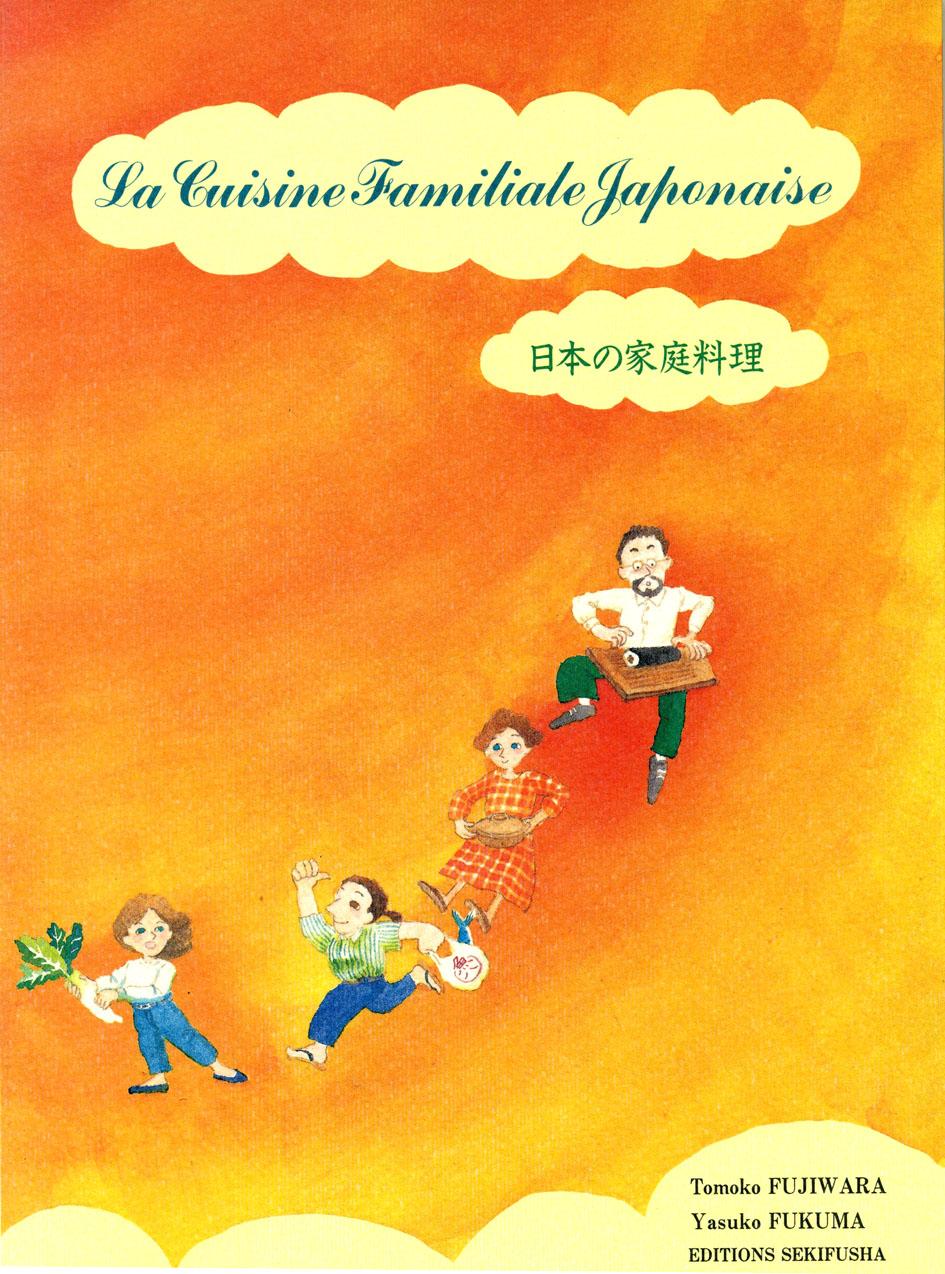 La Cuisine Familiale Japonaise 日本の家庭料理 仏語版 フランス語 家庭料理 肉じゃが