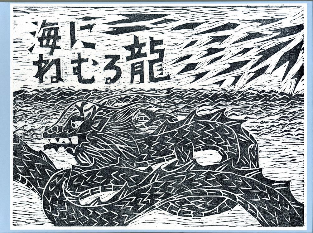 海にねむる龍 働正 はたらきただし 大牟田 大蛇山 祭り 龍 版画 創作 有明海 石風社 絵本 指導
