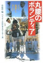 丸腰のボランティア 中村哲 ペシャワール会 石風社 日本人 NGO 国際協力 国際援助 ボランティア