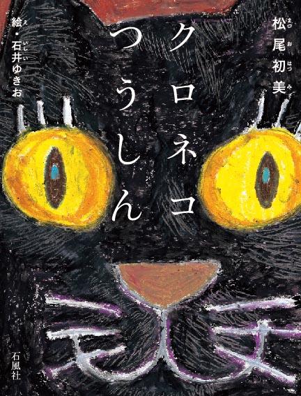 クロネコつうしん 松尾初美 いしいゆきお 絵本 ぜんそく 読みもの 児童書 ねこ 猫 ネコ 黒猫