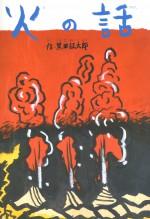 火の話 黒田征太郎 石風社 戦争 火 歴史 自然 原子力発電 爆発 原発 神 火の神 平和