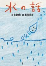 水の話 水 黒田征太郎 近藤等則 絵本 歴史 地球 石風社 トランぺッター