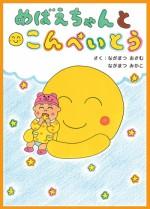 mebae_hyoshi_web