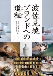 波佐見カバー_ol_最終web