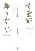 タプティ詩篇_カバー