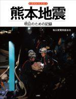 kumamoto_cover_ol_web