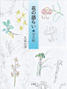 花の語らい_カバー_web