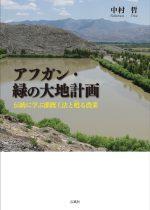 midori_cover_web