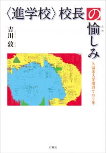 cover_koucho_C-02_web