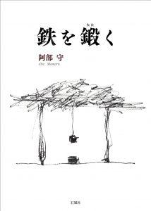 tetsuotataku_cover_web