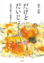 daijobu_cover01_olweb